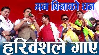 Hari Bansha ले गाए Ashok Darji   को मन बिनाको धन   कार्यक्रममा गएर यस्तो तारीफ गरे अशोकको