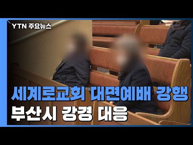 세계로교회 대면예배 강행...부산시는 강경 대응 / YTN