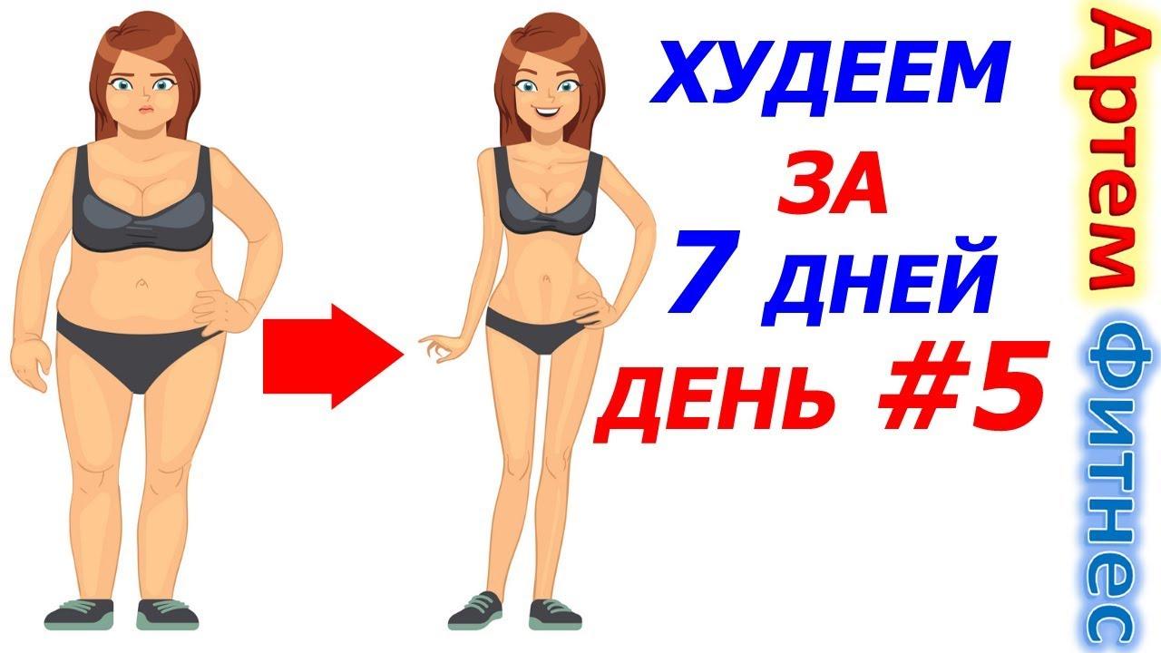Как Стать Красивей За 7 Дней. День 5. 7 Дневная Программа Для Похудения. жиросжигание