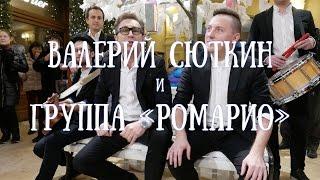 """Валерий СЮТКИН и группа """"РОМАРИО"""" - Без варежек (Премьера!)"""