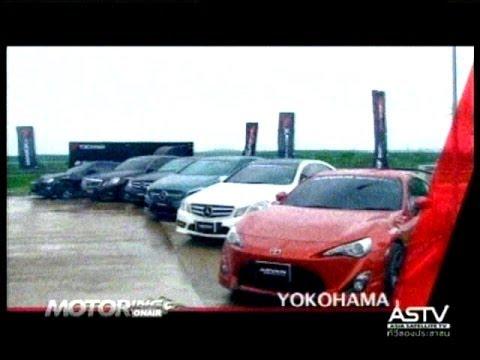 2013/11/02 Motoring ONAIR ช่วงที่3 ทดสอบยางYOKOHAMAสำหรับรถสปอร์ต