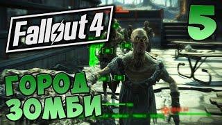 Fallout 4 прохождение. Часть 5 - ГОРОД ЗОМБИ