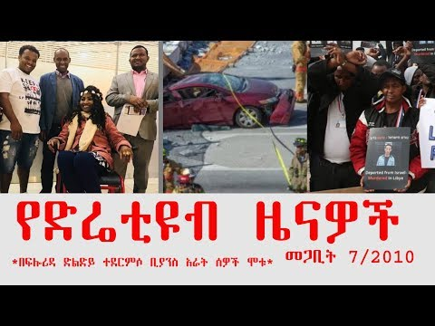 ETHIOPIA - የድሬቲዩብ ዜናዎች መጋቢት 7 /2010 - DireTube News