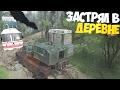 [Rp ситуация] | Вытащили автобус из грязи | Из деревни в город | Spintires