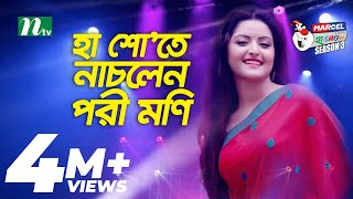 Video Hot Bangladeshi Actress Pori Moni Dancing on Comedy Show - Ha Show download MP3, 3GP, MP4, WEBM, AVI, FLV November 2017