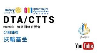 RID3521 DTA/CTTS 分組課程 扶輪基金