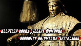 Носители каких русских фамилий являются потомками Чингисхана