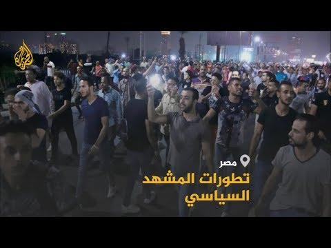 بشعارات تطالب برحيل السيسي.. محافظات مصرية تواصل التظاهر  - نشر قبل 7 ساعة