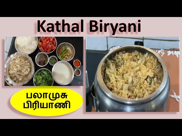 பலாமுசு பிரியாணி - Raw Jackfruit Biryani - Kachal or Kathal Briyani