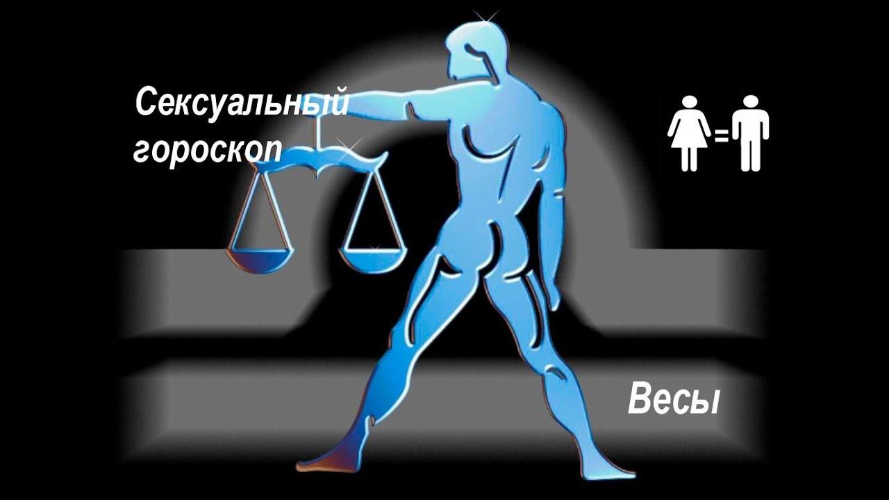 Сексуальный гороскоп для весы мужчина