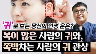 [관상]♥귀로 보는 당신의 인생운은?♥복이 많은 사람의 귀와, 쪽박차는 사람의 귀 관상♥#귀관상 -1부