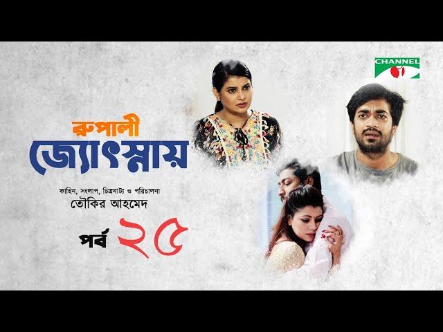 Rupali Josnay | Episode 25 | Drama Serial | Sabnam Faria | Rawnak Hasan | Shamol Mawla | Moutushi