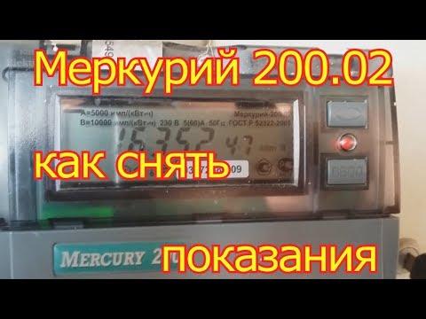 Как снимать показания с счетчика электроэнергии меркурий 200