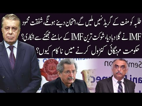 Ho Kya Raha Hai with Arif Nizami on 92 News | Latest Pakistani Talk Show