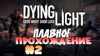 Прохождение Dying Light #2
