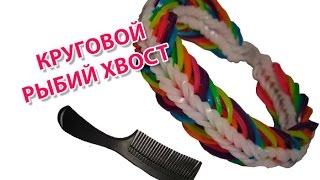 плетение браслета из резинок без станка на расческе~КРУГОВОЙ РЫБИЙ ХВОСТ