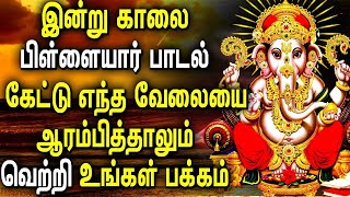 Listen The Songs of Lord Ganapathi & You Have The Success of Your Work | Best Tamil Devotional Songs