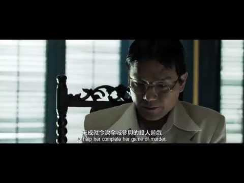 消失的兇手 (The Vanished Murderer)電影預告