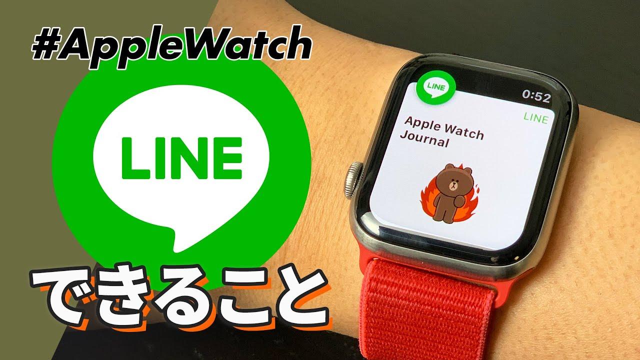 アップル ウォッチ line ログイン