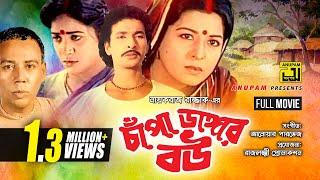 Chapa Dangar Bou   চাঁপা ডাঙ্গার বউ   Shabana, A.T.M. Shamsuzzaman & Bapparaj   Bangla Full Movie