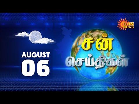 Sun Seithigal | சன் மாலை செய்திகள் | 06.08.2020 | Evening News | Sun News