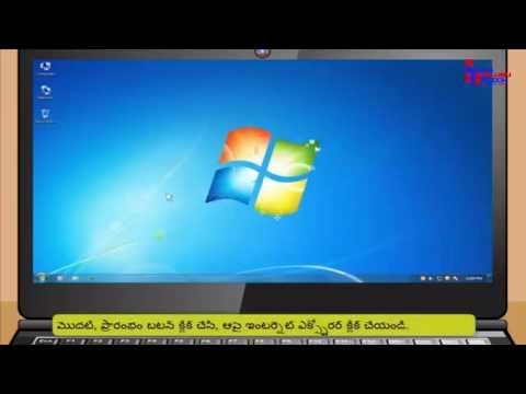 PMGDISHA Module 4 Communications Using The Internet In Telugu