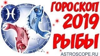 Гороскоп на 2019 год Рыбы: гороскоп для знака Зодиака Рыбы на 2019 год
