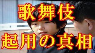 【衝撃】加藤清史郎、歌舞伎起用の真相を暴露!! ソース http://www.sp...