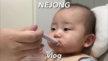 육아브이로그 - 첫이유식 메뉴는 소고기미음(ft.반년만에 첫되집기,177-178일 5개월아기 이유식 먹방).vlog