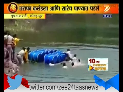Ichalkaranji Kolhapur All Fell In Water