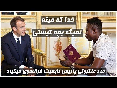 مرد عنکبوتی پاریس تابعیت فرانسوی دریافت میکند