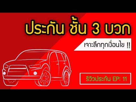 ประกันรถยนต์ 3+  ความคุ้มครอง ในราคาที่ถูกและคุ้มค่ากว่า (รีวิวประกัน EP11)