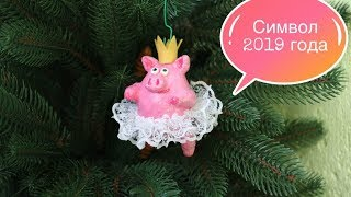 Ёлочная игрушка СВИНКА своими руками / Christmas toy pig with his own hands