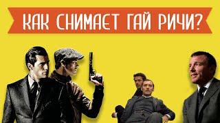 Режиссёрский стиль и фишки Гая Ричи