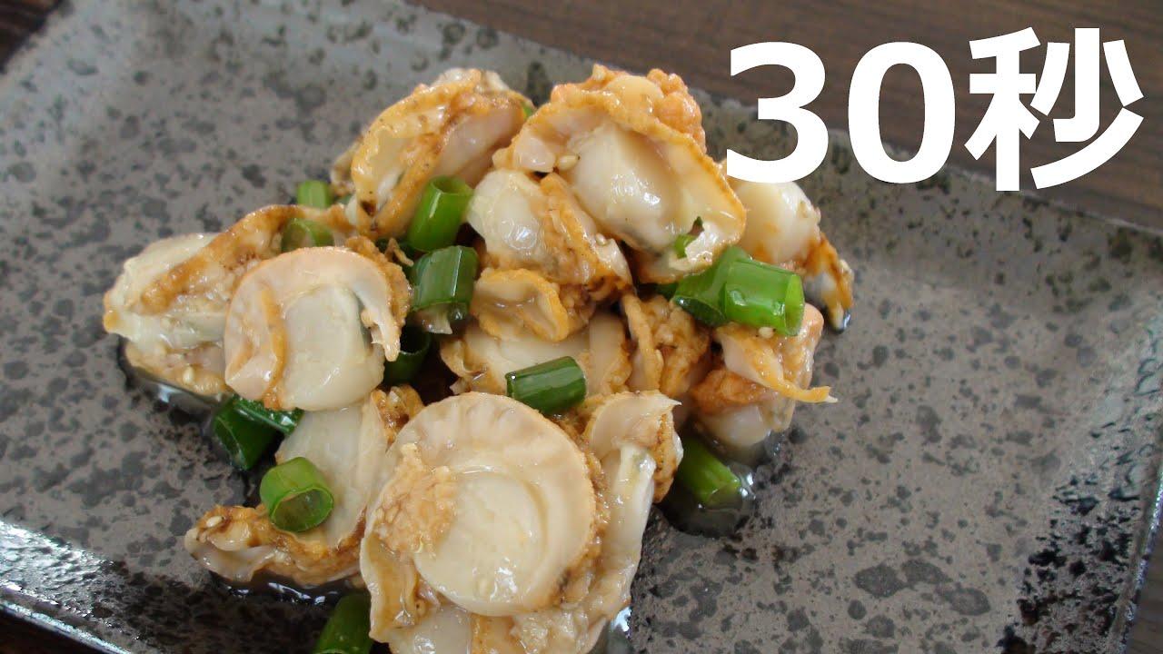 ねぎ塩ホタテ【リアル30秒クッキング】(一品料理/おつまみ/おかず/時短簡単レシピ)