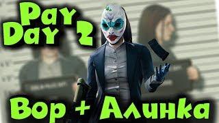 PayDay 2 - Выживание двух воров неудачников! Спасаем Алинку