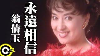 翁倩玉 Judy Ongg【永遠相信】Official Music Video