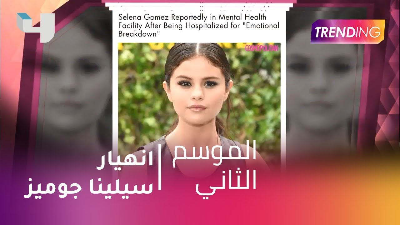#MBCTrending - تفاصيل انهيار سيلينا جوميز مع دانة الاشقر