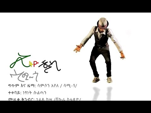 Sami Go  Ethio Shake  ኢትዮ ሼክ  New Ethiopian Music