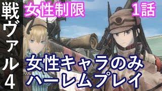 戦場のヴァルキュリア4 女性キャラ制限 1話「女性キャラのみハーレムプレイ」PS4 pro 戦場のヴァルキュリア 検索動画 46