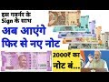 अब नोटों पे होंगे इनके Sign || New Currency Notes coming from Reserve Bank of India Value & Price