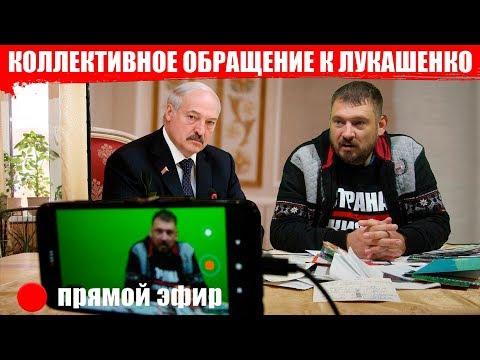 Коллективное обращение к Лукашенко подписчиков канала Страна Для Жизни