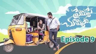 Premisthe Chukkal Chupistha    Episode 9    Telugu Web Series    Wirally Originals