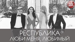 РЕСПУБЛИКА — ЛЮБИ МЕНЯ, ЛЮБИМЫЙ ❤ LYRIC VIDEO 2019 ❤