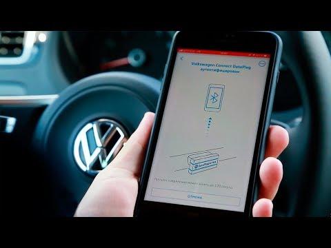 Volkswagen: в чем преимущество комплектации Connect? Минтранс.