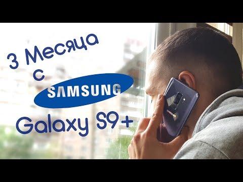 Samsung Galaxy S9+ После 3 месяцев ежедневного использования