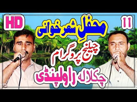 Pothwari Sher 2018 Raja Nadeem Vs Mohsin Mandra URS Darbar Baba Sakhi Shaheed Chaklala Rwp Part 11