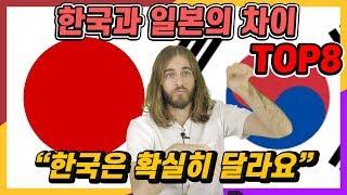 미국인이 말하는 한국과 일본의 차이 top8