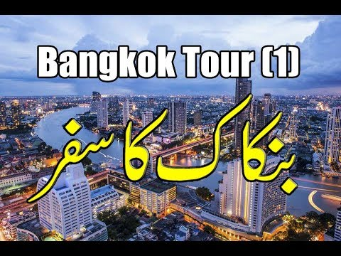 Bangkok Thailand Travel VLOG Part 1/2 Urdu/Hindi