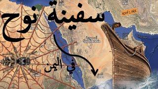 سوره العنكبوت كشفت موقع سفينه نوح الحقيقى تعرف علي مكانها